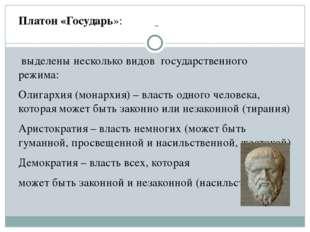 - Платон «Государь»: выделены несколько видов государственного режима: Олига