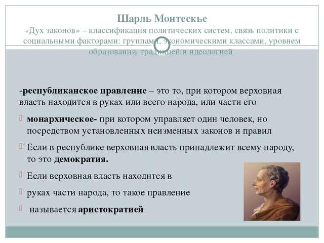 Шарль Монтескье «Дух законов» – классификация политических систем, связь поли...