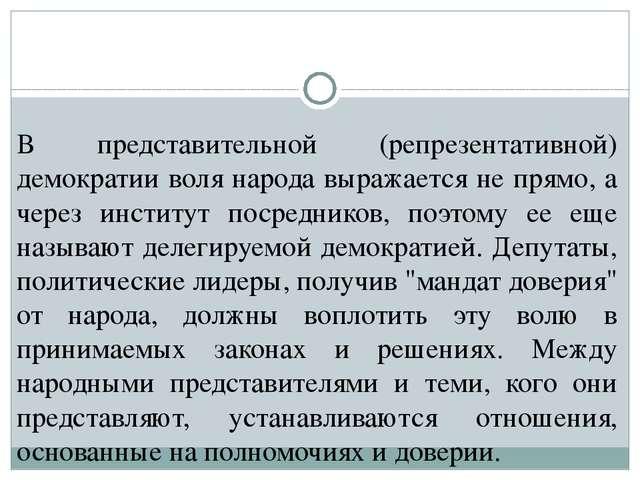 В представительной (репрезентативной) демократии воля народа выражается не пр...