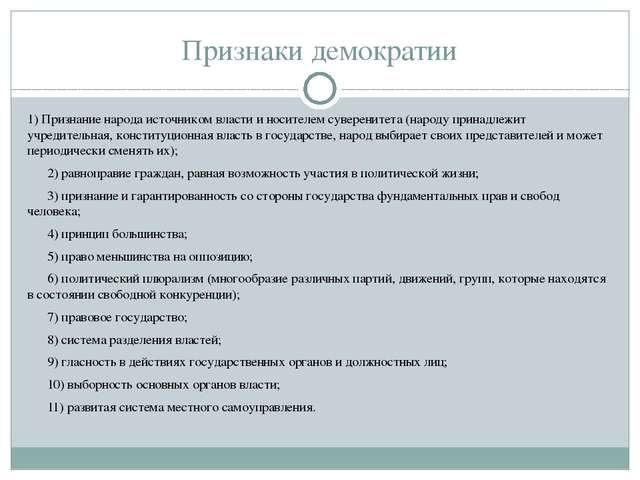 Признаки демократии 1) Признание народа источником власти и носителем суверен...