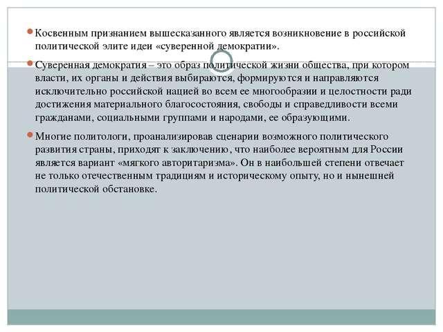 Косвенным признанием вышесказанного является возникновение в российской полит...
