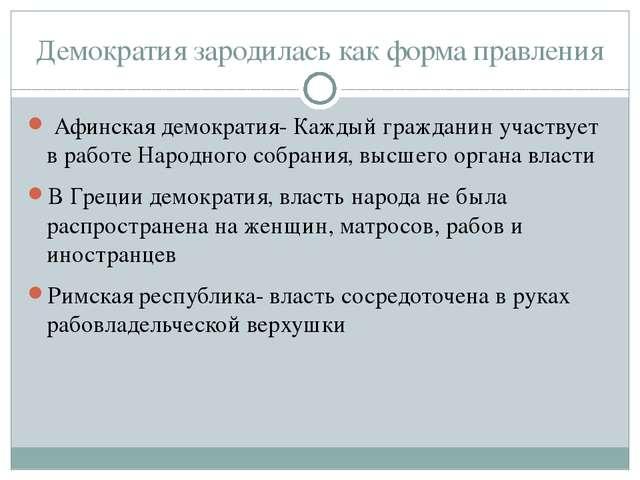 Демократия зародилась как форма правления Афинская демократия- Каждый граждан...