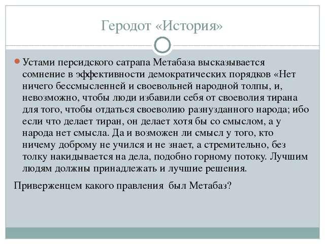 Геродот «История» Устами персидского сатрапа Метабаза высказывается сомнение...