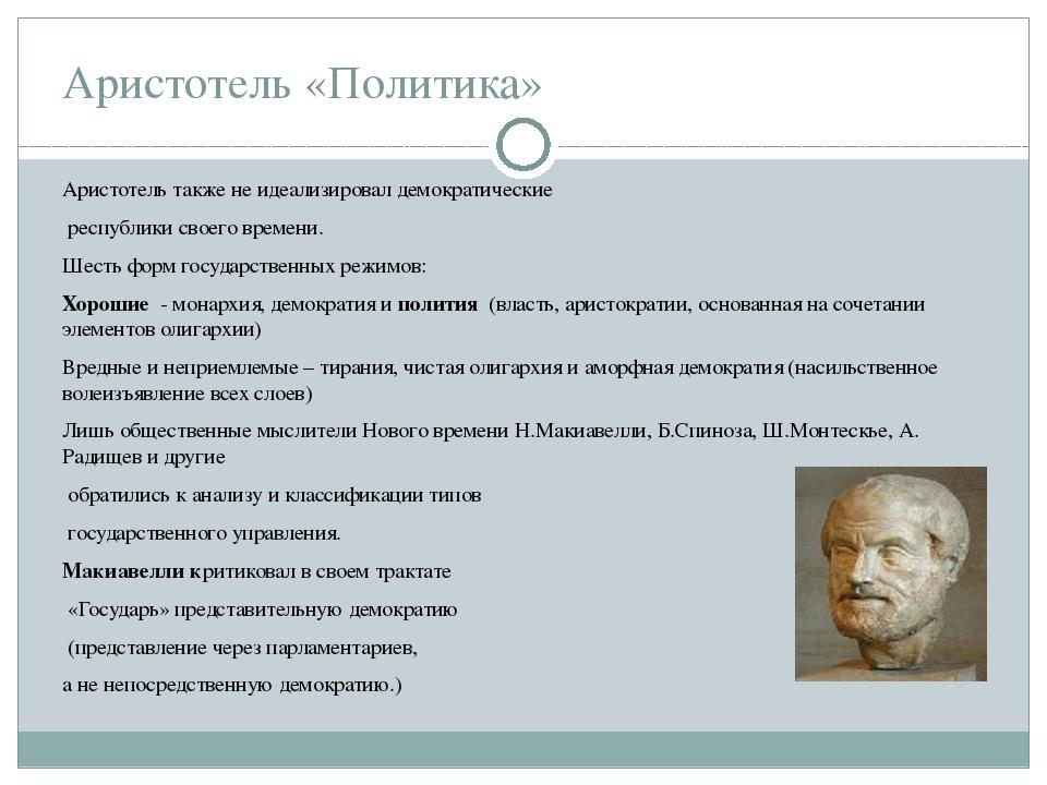 Аристотель «Политика» Аристотель также не идеализировал демократические респу...