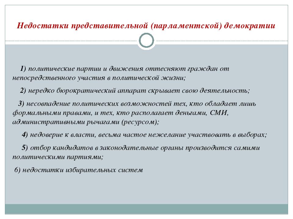 Недостатки представительной (парламентской) демократии 1) политические партии...