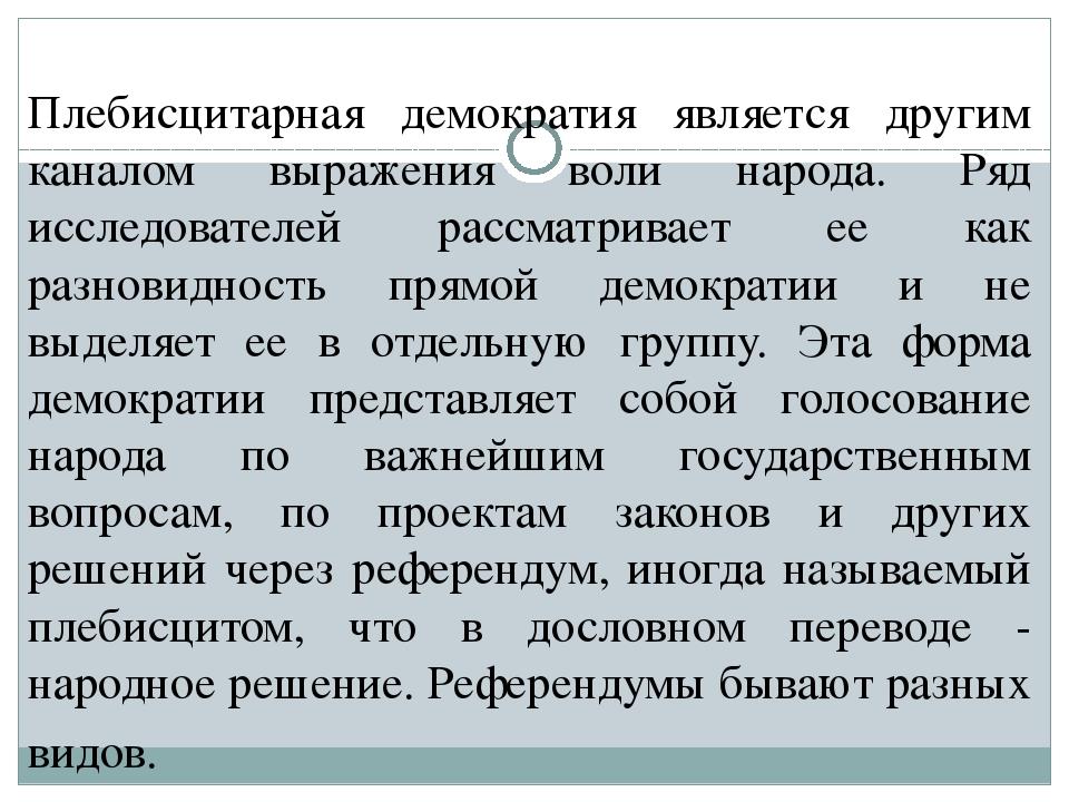 Плебисцитарная демократия является другим каналом выражения воли народа. Ряд...