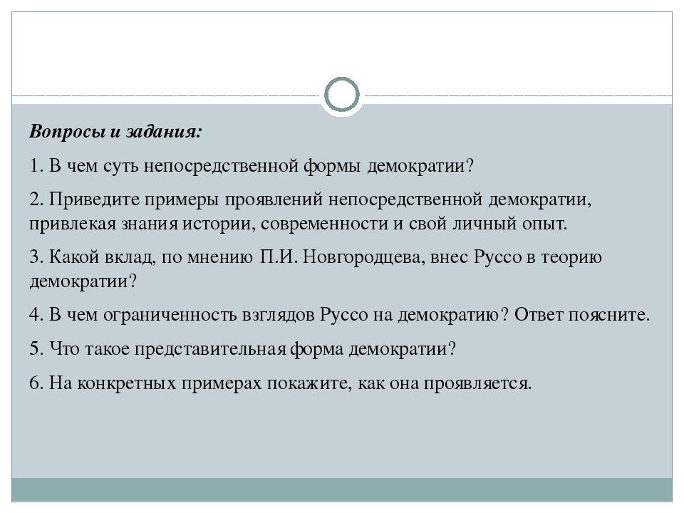 Вопросы и задания: 1. В чем суть непосредственной формы демократии? 2. Привед...