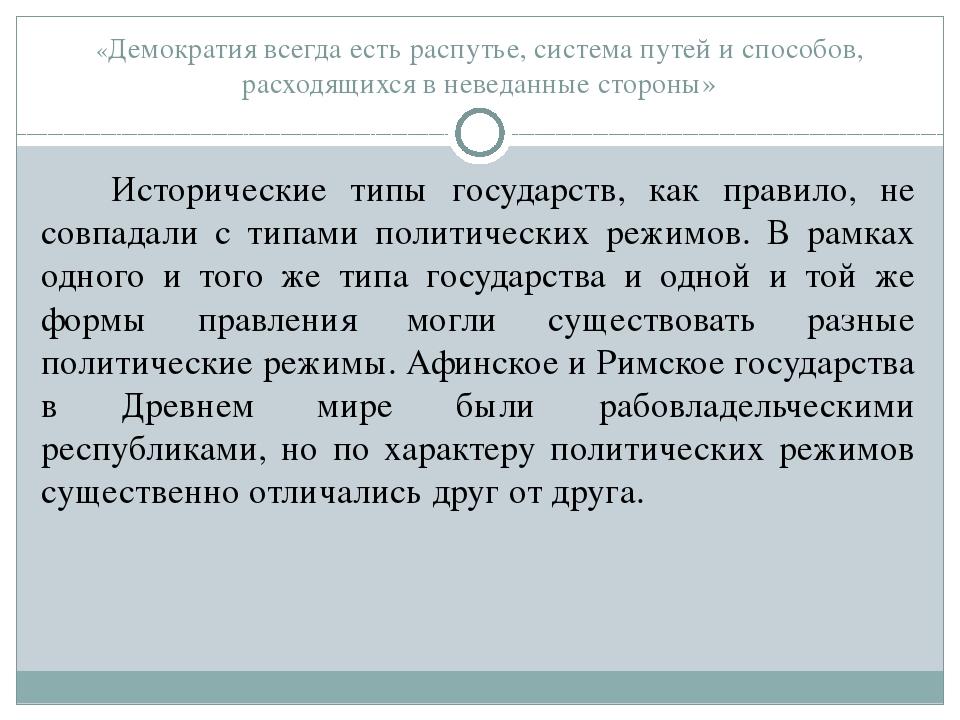 «Демократия всегда есть распутье, система путей и способов, расходящихся в не...