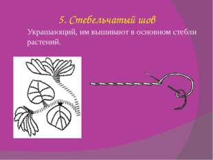 5. Стебельчатый шов Украшающий, им вышивают в основном стебли растений.