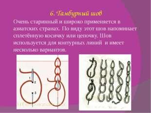 6. Тамбурный шов Очень старинный и широко применяется в азиатских странах. По