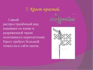 7. Крест простой. Самый распространённый вид вышивки по канве и разряженной т