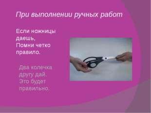 При выполнении ручных работ Если ножницы даешь, Помни четко правило. Два коле