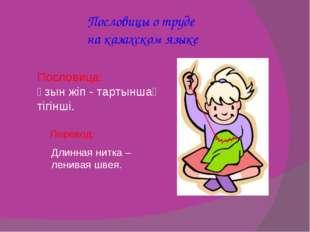 Пословицы о труде на казахском языке Пословица: Ұзынжіп-тартыншақтігінші.