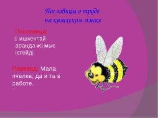 Пословицы о труде на казахском языке Пословица: Қишкентай аранда жұмыс істейд