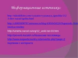 Информационные источники: http://rukodelkino.com/vyazanie/vyazanaya_igrushka/
