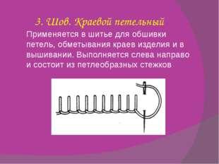 3. Шов. Краевой петельный Применяется в шитье для обшивки петель, обметывания