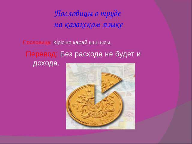 Пословицы о труде на казахском языке Пословица: Кірісіне карай шығысы. Перево...