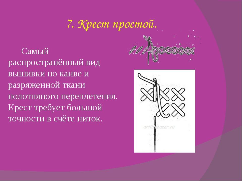 7. Крест простой. Самый распространённый вид вышивки по канве и разряженной т...