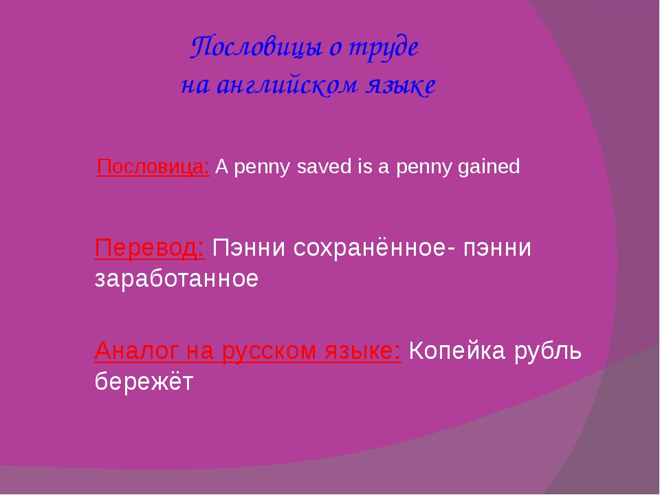 Пословицы о труде на английском языке Пословица:A penny saved is a penny gai...
