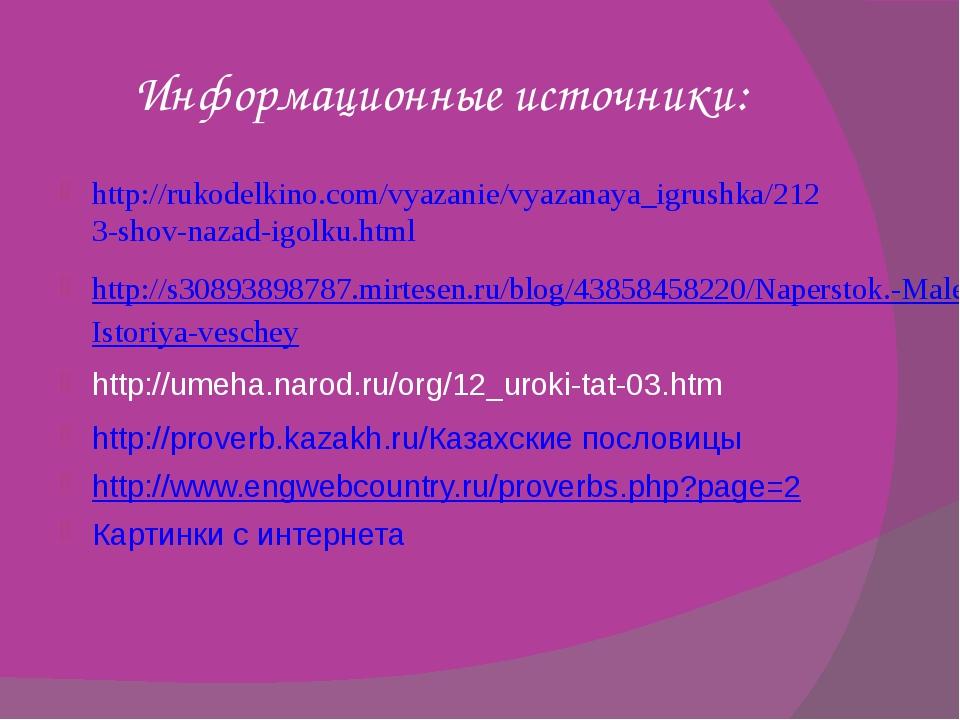 Информационные источники: http://rukodelkino.com/vyazanie/vyazanaya_igrushka/...