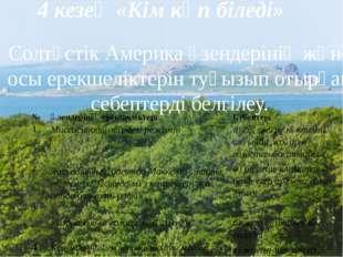 Солтүстік Америка материгінің бір мемлекеті берілген, қай топқа сол елдің ас