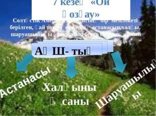 """9 кезең """"Мозайка ойыны"""" Бір материктің қиындысын улестіремін сендер сол қиын"""