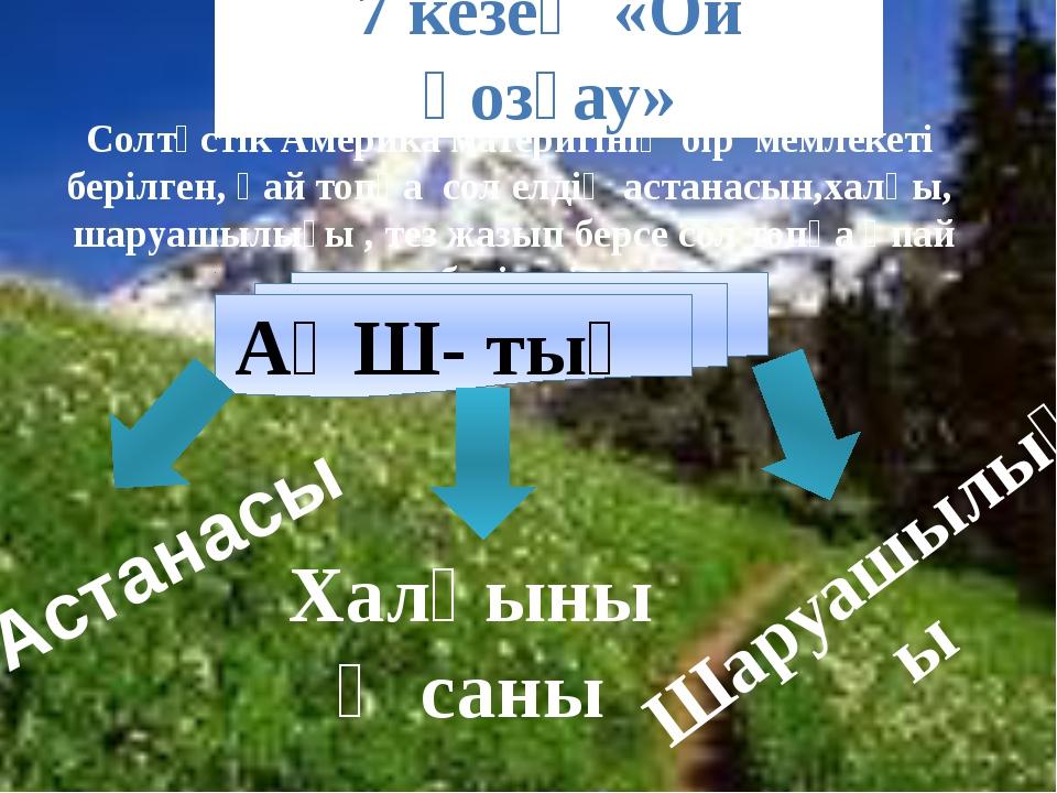 """9 кезең """"Мозайка ойыны"""" Бір материктің қиындысын улестіремін сендер сол қиын..."""