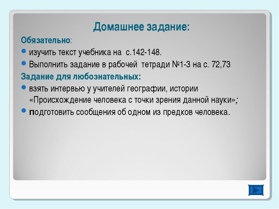 Домашнее задание: Обязательно: изучить текст учебника на с.142-148. Выполнить...