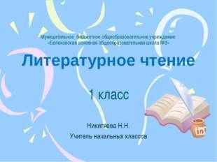 Муниципальное бюджетное общеобразовательное учреждение «Болоховская основная