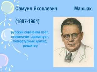 русский советский поэт, переводчик, драматург, литературный критик, редактор