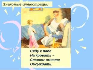 Сяду к папе На кровать – Станем вместе Обсуждать. Знакомые иллюстрации