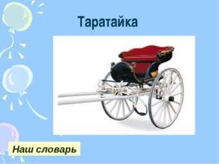Таратайка Наш словарь