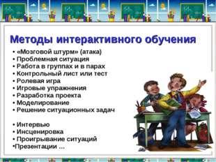 Методы интерактивного обучения • «Мозговой штурм» (атака) • Проблемная ситуац