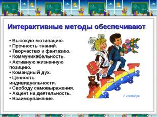 Интерактивные методы обеспечивают: • Высокую мотивацию. • Прочность знаний. •