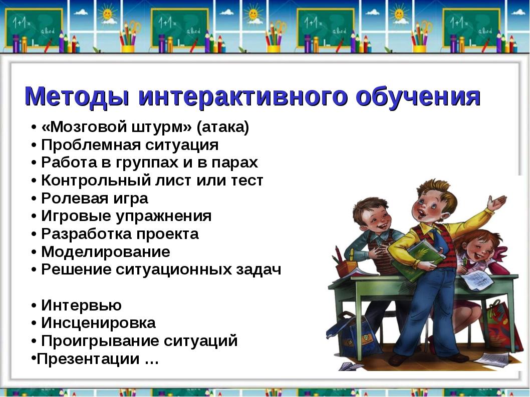 Методы интерактивного обучения • «Мозговой штурм» (атака) • Проблемная ситуац...