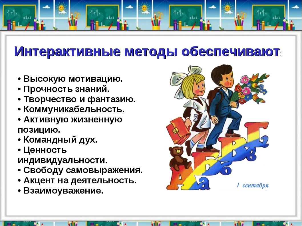 Интерактивные методы обеспечивают: • Высокую мотивацию. • Прочность знаний. •...