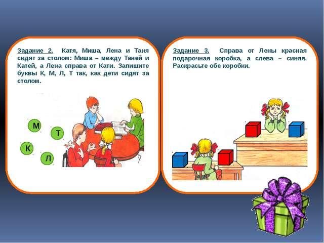 Задание 2. Катя, Миша, Лена и Таня сидят за столом: Миша – между Таней и Кате...
