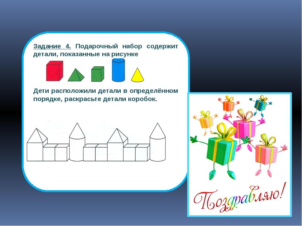 Задание 4. Подарочный набор содержит детали, показанные на рисунке Дети распо...