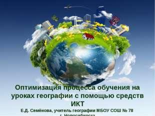 Оптимизация процесса обучения на уроках географии с помощью средств ИКТ Е.Д.
