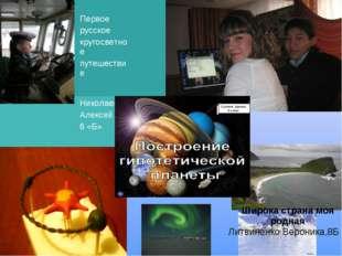 Широка страна моя родная Литвиненко Вероника,8Б  Первое русское кругосветн