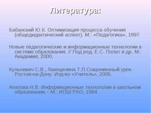 Литература: Бабанский Ю.К. Оптимизация процесса обучения (общедидактический