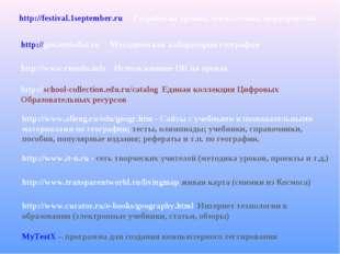 http://festival.1september.ru Разработки уроков, внеклассных мероприятий http