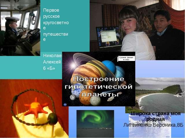 Широка страна моя родная Литвиненко Вероника,8Б  Первое русское кругосветн...