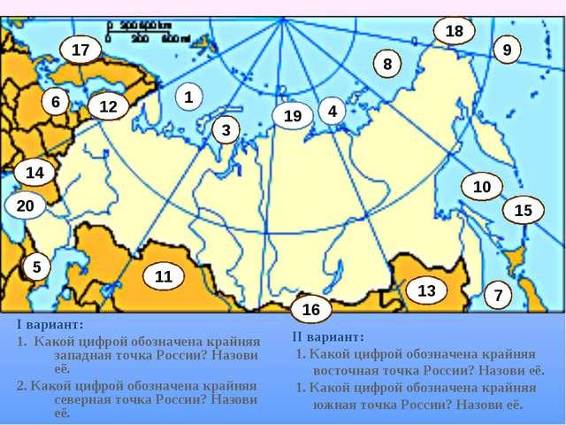 I вариант: 1. Какой цифрой обозначена крайняя западная точка России? Назови е...