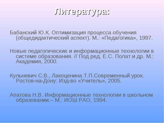 Литература: Бабанский Ю.К. Оптимизация процесса обучения (общедидактический...