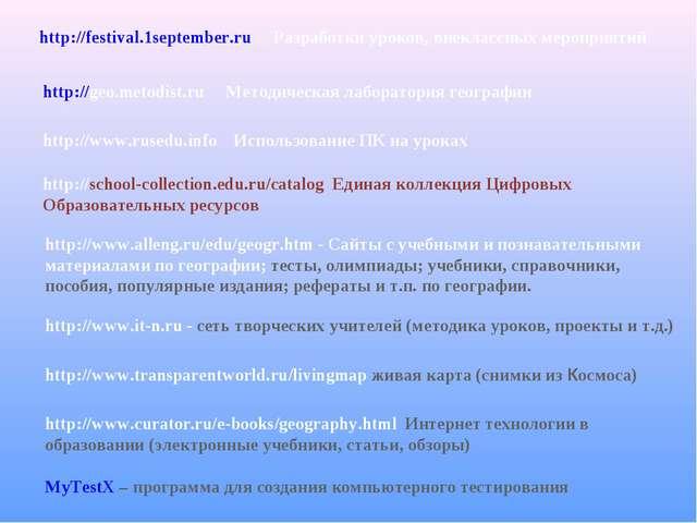 http://festival.1september.ru Разработки уроков, внеклассных мероприятий http...