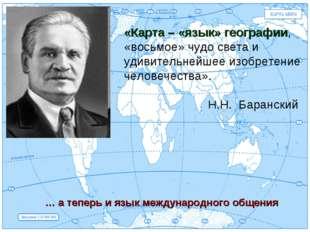 «Карта – «язык» географии, «восьмое» чудо света и удивительнейшее изобретени