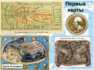 Первые карты Карта Птолемея