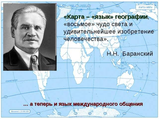 «Карта – «язык» географии, «восьмое» чудо света и удивительнейшее изобретени...