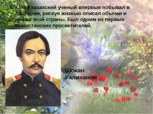 Какой казахский ученый впервые побывал в Кашгарии, рискуя жизнью описал обыча